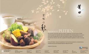 putien autumn menu