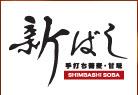 shimbashi logo
