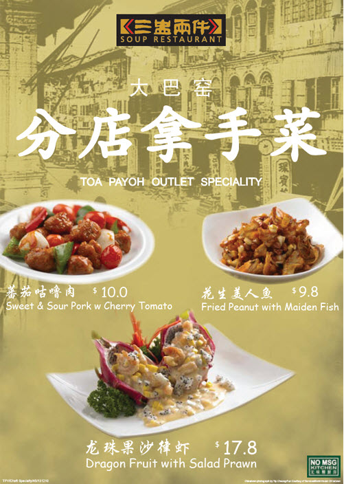 SOUP RESTAURANT – VALUE SET LUNCH SPECIAL & OUTLET SPECIALITY ...