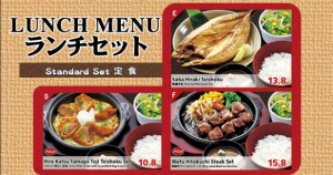 watami lunch set menu 2