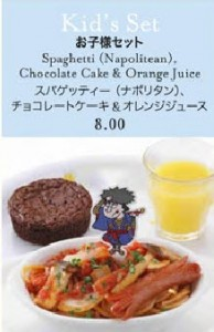 yomenya goemon kids menu