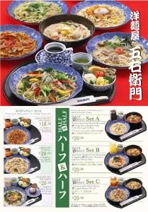 yomenya goemon set menu