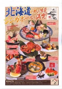 Sun & Japanese Dining Hokkaido Feast