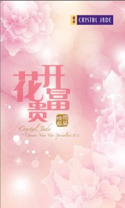 crystal jade chinese new year promotions