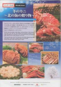 hokkaido winter fair at takashimaya crabs
