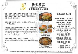 jubao chinese new year promotions