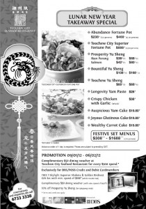 teo chew city seafood restaurant chinese new year goodies promotions