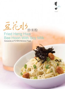 Putien Fried Heng Hwa Bee Hoon with Soy Milk Promotions