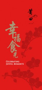 putien chinese new year promotions