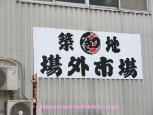Tsukiji must do