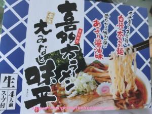 Instant ramen souvenir from Narital Airport