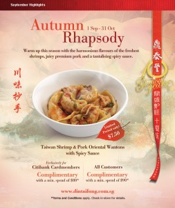 Ding Tai Fung autumn promotions