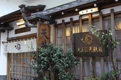 Daikokuya Tempura at Asakusa