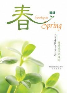 putien spring menu promotions