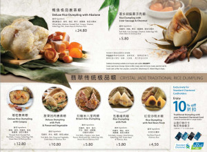 crystal jade rice dumpling promotions 2014-2