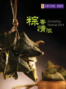 crystal jade rice dumpling promotions 2014