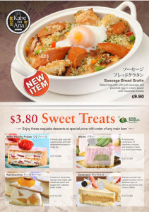 kabe no ana new gratin menu
