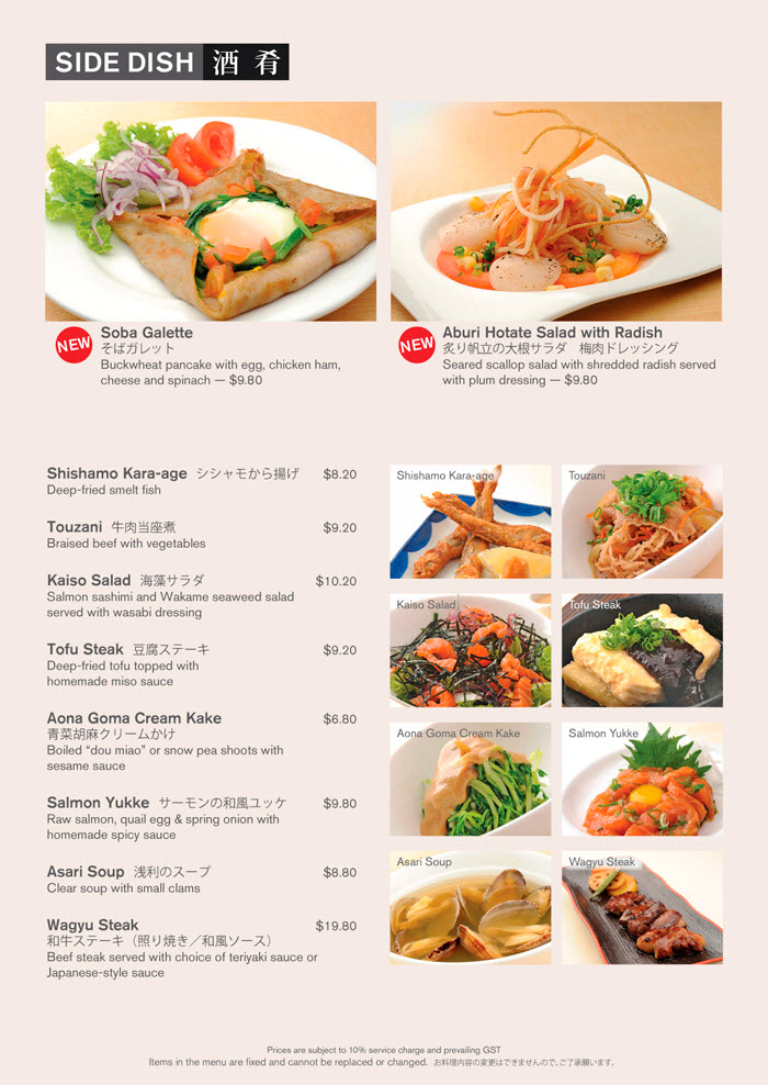 Japanese Restaurant Main Dishes