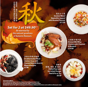 ximending autumn menu